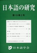 日本語の研究 2017年 04月号 [雑誌]
