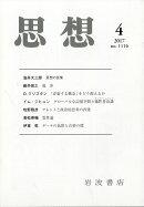 思想 2017年 04月号 [雑誌]