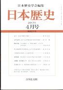 日本歴史 2017年 04月号 [雑誌]