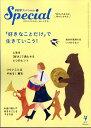 PHP (ピーエイチピー) スペシャル 2017年 04月号 [雑誌]