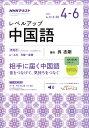 NHK ラジオ レベルアップ中国語 2017年 04月号 [雑誌]