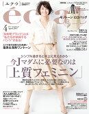 【予約】eclat (エクラ) 2017年 04月号 [雑誌]