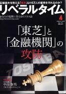 月刊 リベラルタイム 2017年 04月号 [雑誌]