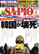 SAPIO (サピオ) 2017年 04月号 [雑誌]