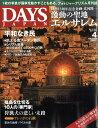 DAYS JAPAN (デイズ ジャパン) 2017年 04月号 [雑誌]