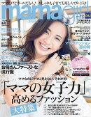 【予約】mamagirl (ママガール) 2017年 04月号 [雑誌]
