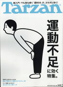 Tarzan (ターザン) 2017年 4/27号 [雑誌]