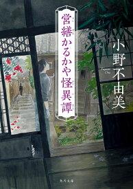 営繕かるかや怪異譚 (角川文庫) [ 小野 不由美 ]