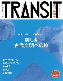 TRANSIT(トランジット)48号 美しき古代文明への旅 文明はなぜ崩壊する? (講談社 Mook(J)) [ ユーフォリアファクトリー ]