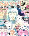 sweet特別編集 占いBOOK 2021 (TJMOOK)