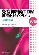 免疫抑制薬TDM標準化ガイドライン 2018[臓器移植編]