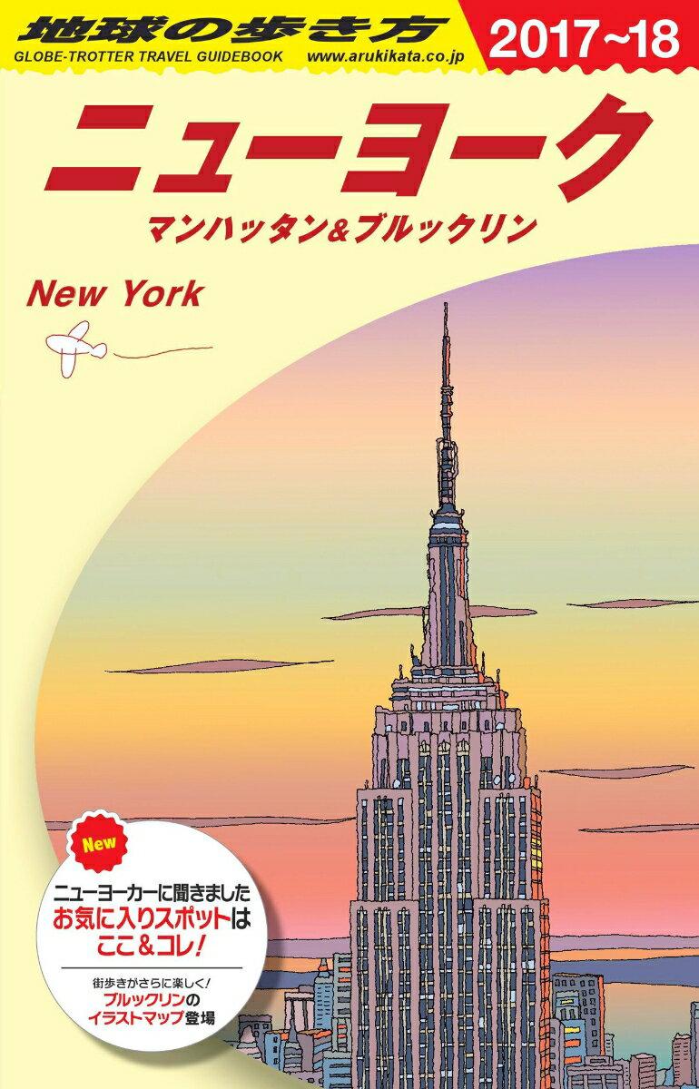 B06 地球の歩き方 ニューヨーク マンハッタン&ブルックリン 2017〜2018 [ 地球の歩き方編集室 ]