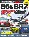 ハイパーレブ トヨタ86&BRZ No.13 (ニューズムック)