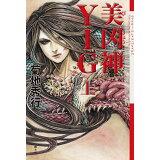 美凶神YIG(上)新装版 (クトゥルー・ミュトス・ファイルズ)