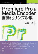 【POD】Premiere Pro & Media Encoder自動化サンプル集