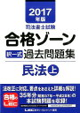 司法書士試験合格ゾーン択一式過去問題集民法(2017年版 上) [ 東京リーガルマインド ]