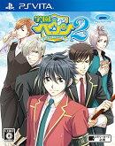 学園ヘヴン2 〜 DOUBLE SCRAMBLE! 〜 PS Vita版