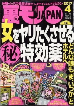 裏モノ JAPAN (ジャパン) 2017年 04月号 [雑誌]