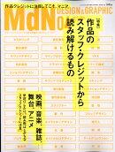 MdN (エムディーエヌ) 2017年 04月号 [雑誌]
