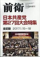 前衛増刊 日本共産党 第27回大会特集 2017年 04月号 [雑誌]