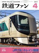 鉄道ファン 2017年 04月号 [雑誌]