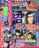 パチンコ実戦ギガMAX (マックス) 2017年 04月号 [雑誌]