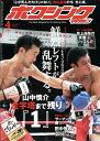 ボクシングマガジン 2017年 04月号 [雑誌]