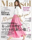 コンパクト版 marisol (マリソル) 2017年 04月号 [雑誌]