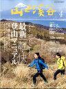 山と渓谷 2017年 04月号 [雑誌]