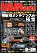 HAM world (ハムワールド) vol.6 2017年 04月号 [雑誌]