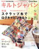 Quilts Japan (キルトジャパン) 2017年 04月号 [雑誌]