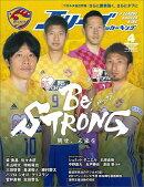 Jリーグサッカーキング 2017年 04月号 [雑誌]