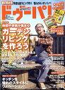ドゥーパ! 2017年 04月号 [雑誌]