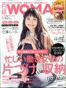 日経 WOMAN (ウーマン) 2017年 04月号 [雑誌]