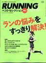 RUNNING style (ランニング・スタイル) ベストセレクション 2017 2017年 04月号 [雑誌]