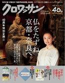 クロワッサン 2017年 4/25号 [雑誌]