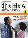 「北の国から」全話収録 DVDマガジン 2017年 4/11号 [雑誌]