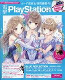 電撃PlayStation (プレイステーション) 2017年 4/13号 [雑誌]