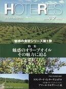 週刊 HOTERES (ホテレス) 2017年 4/7号 [雑誌]