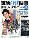 隔週刊 東映任侠映画傑作DVDコレクション 2017年 4/11号 [雑誌]
