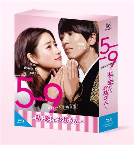 5→9(5時から9時まで) 〜私に恋したお坊さん〜 Blu-ray BOX【Blu-ray】 [ 石原さとみ ]