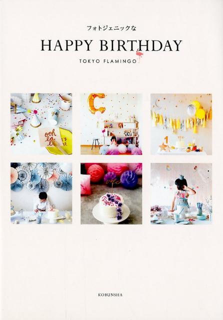 フォトジェニックなHAPPY BIRTHDAY [ Tokyo Flamingo ]