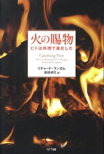 火の賜物 ヒトは料理で進化した [ リチャード・ランガム ]