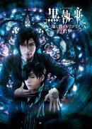 ミュージカル黒執事 地に燃えるリコリス2015【Blu-ray】