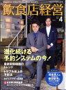 飲食店経営 2017年 04月号 [雑誌]