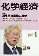 化学経済 2017年 04月号 [雑誌]