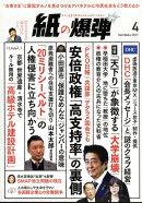 月刊 紙の爆弾 2017年 04月号 [雑誌]