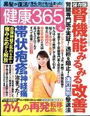 健康365 (ケンコウ サン ロク ゴ) 2017年 04月号 [雑誌]