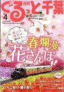 月刊 ぐるっと千葉 2017年 04月号 [雑誌]