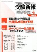 受験新報 2017年 04月号 [雑誌]